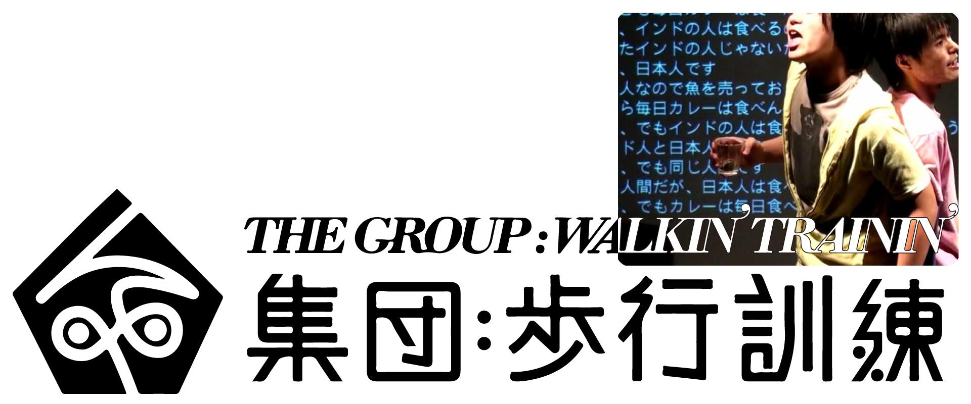 集団:歩行訓練